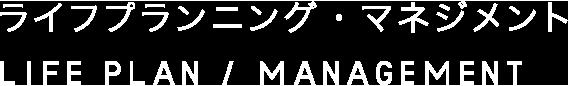ライフプランニング・マネジメント LIFE PLAN / MANAGEMENT